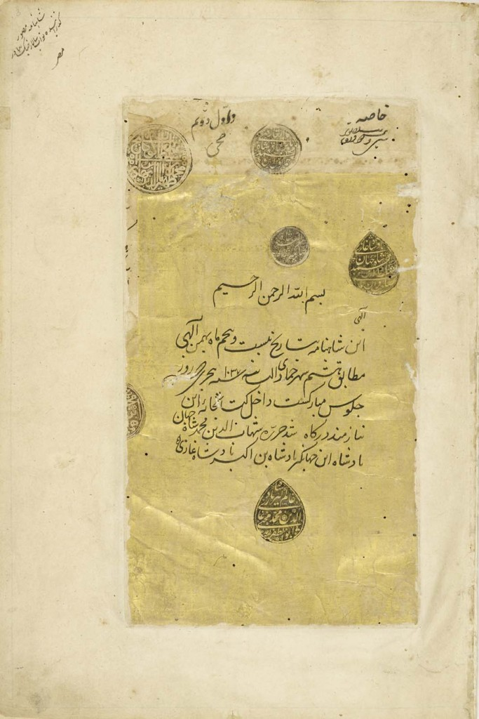 Folio showing the seals of the Mughal emperors