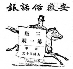 The Anhui Common Speech Journal