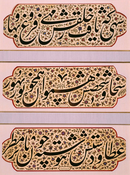 Three calligraphic compositions in <em>jali-nasta'liq</em> script. Mirza Ghulam Riza. Iran, 1870–71 (1287 H). Ink, opaque pigment, and gold on paper. 7 x 17.8 in (17.8 x 45.1 cm). Private collection