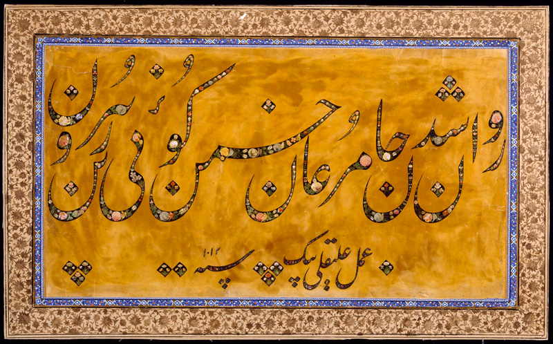 Calligraphic composition in <em>jali-nasta'liq</em> script. Design by 'Imad al-Hasani, Iran, late 1500s. Execution by 'Ali Quli Beg, Iran, 1603–4 (1012 H). Opaque pigment and gold on paper under lacquer. 20.3 x 38.6 in. (51.6 x 98.1 cm). Private collection
