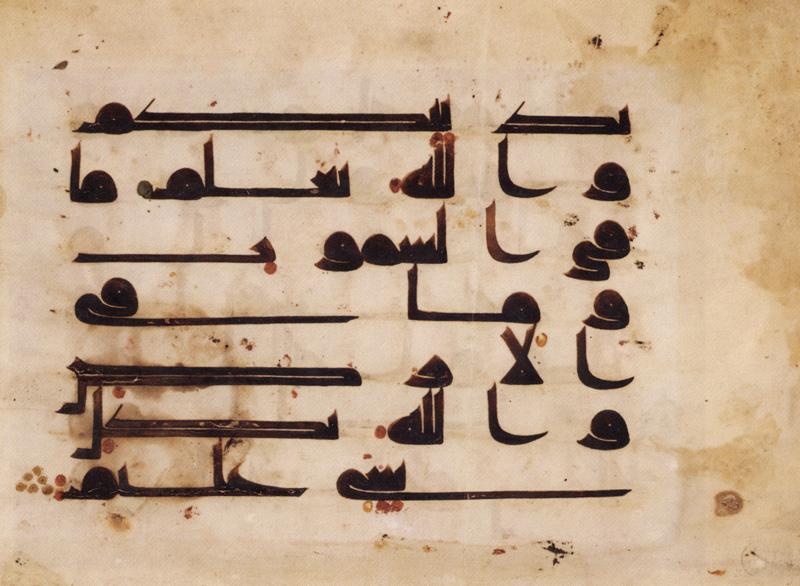 arabic calligraphy tattoos. Asia Society | Islamic