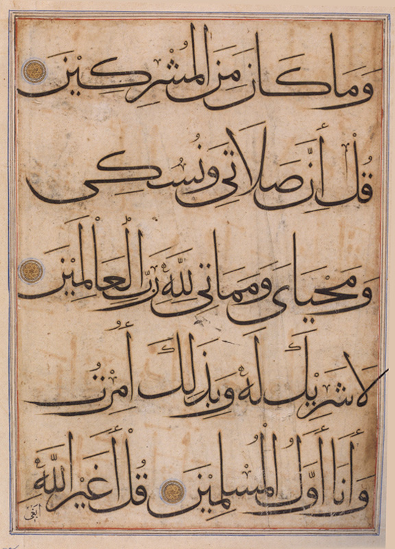 Folio from a selection of the Qur'an in <em>muhaqqaq</em> script. Copied by Abu Muhammad 'Abd al-Qayyum b. Muhammad b. Karamshah al-Tabrizi.  Iraq, probably Baghdad, ca. 1370. Ink, opaque pigment, and gold on paper. 17 x 13 3/4 in. (43.2 x 35.1 cm). Private collection