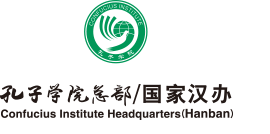 organizers-hanban